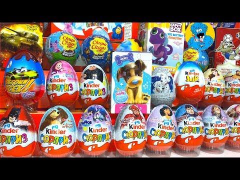 Киндер Сюрпризы,Unboxing Kinder Surprise Disney Pixar Cars,Щенячий Патруль,Маша и Медведь,Rare!