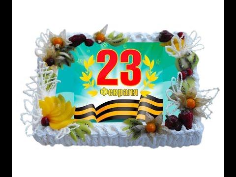 Торт на 23 Февраля🍰