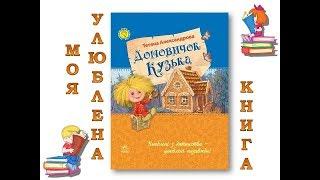 """Класне читання. """"Домовичок Кузька"""" Т. Александрової"""