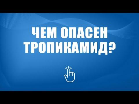 Лечение зависимости от Тропикамида в Москве | Моя семья - моя крепость
