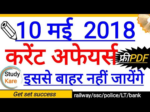 10 May 2018 Current Affairs in Hindi || by study kare