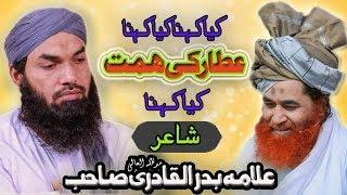 Kia Kehna Attar Ki Himmat | Qari Khalil Attari - New Manqabat e Attar 26v 2018 - NaatData