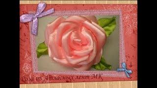 КРАСИВАЯ РОЗА из Атласной Ленты  МК. Ribbon Rose for Wedding Tutorial - DIY