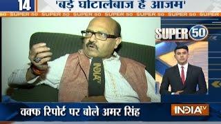 Super 50   4th April, 2017 - India TV