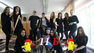 Мы 11 Б-элита Минусинска. Выпускной КЛИП