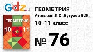 № 76 - Геометрия 10-11 класс Атанасян