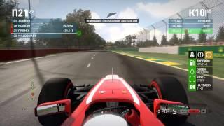 F1 2013: Карьера   Австралия (Гонка) #3