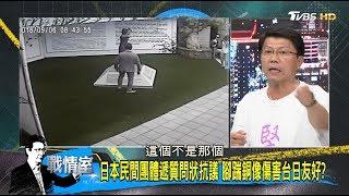 扯!日本人藤井「踹慰安婦銅像」欺人太甚,吃台灣夠夠?少康戰情室 20180910