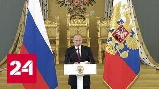 Путин Кинжал, Сармат и Посейдон должны быть в надежных, умелых руках - Россия 24