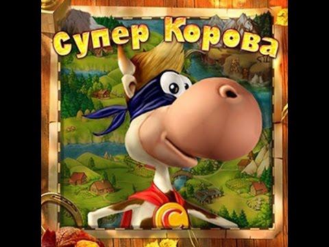 Веселая Alawar ИГРА для детей Супер-Корова – Прохождение игры про Суперкорову [3] Серия