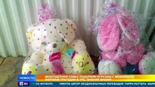 Іграшки з меморіалу загиблим дітям у Зимовій Вишні використовували у конкурсі як призи