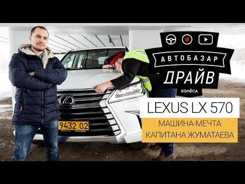 Lexus LX 570. Машина-мечта капитана Жуматаева // AUTOBAZAR DRIVE // Тест-драйв от kolesa.kz