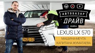 Lexus LX 570. Машина-мечта капитана Жуматаева // AUTOBAZAR DRIVE // Тест-драйв от kolesa.kz(Мощный внедорожник, почитаемые в Казахстане, дорогой, кушающий бензин вёдрами и никогда не видавший грязи..., 2017-02-28T16:15:04.000Z)