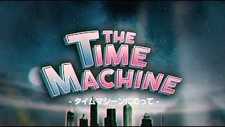 PUNPEE - タイムマシーンにのって (Official Music Video) thumbnail