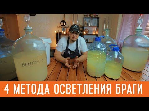 Как очистить брагу