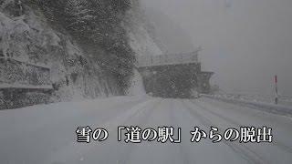 4K 雪の「道の駅」からの脱出 (5分間トンネル以外ノーカット)