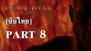 God of War - Part 8 [ซับไทย]