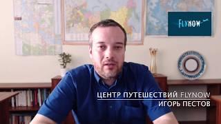 видео Справки о перелетах