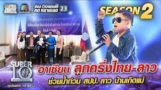 เจ้าหนู อาเซียน ลูกครึ่งไทย-ลาว ขอฝัน ช่วยน้ำท่วม สปป.ลาว บ้านเกิดแม่  | SUPER 10 Season 2