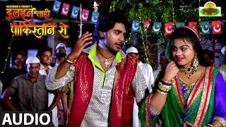 'Eid Se Pehle Chaand Ka Deedar' Full Audio Song | Dulhan Chahi Pakistan Se | Special Eid Song