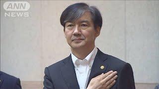 チョ法相、初の閣議に 世論は「任命の賛否」拮抗(19/09/10)
