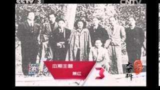 文化大百科 《文化大百科》 20131125 萧红