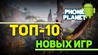ТОП-10 Лучших и новых игр на ANDROID 2017 - Выпуск 39 PHONE PLANET
