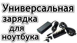 видео зарядка для ноутбука