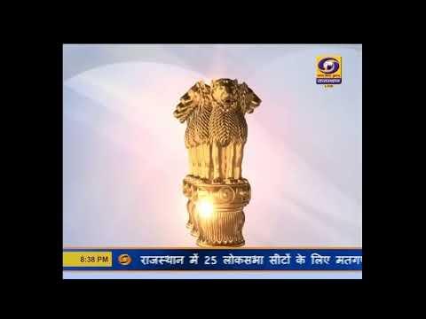 Rajasthan Dd News ! Lok Sabha Election Results 2019 LIVE |