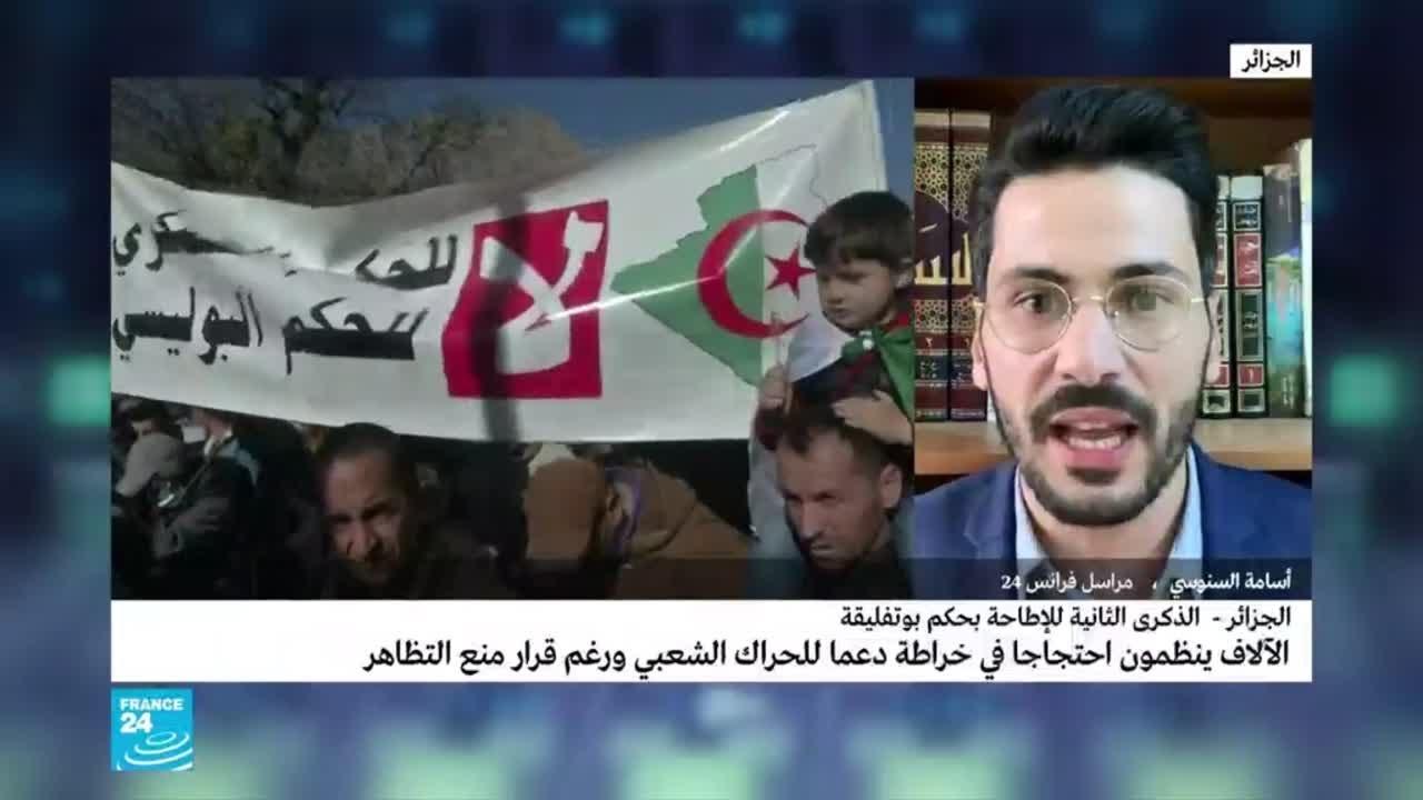 مظاهرات خراطة.. انطلاقة جديدة للحراك الشعبي في الجزائر؟  - 12:01-2021 / 2 / 17