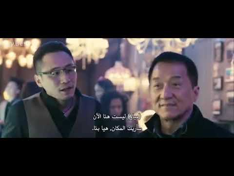 اجدد فلم جاكي شان 2020 Hd مترجم كامل وبدقة عاليه Youtube
