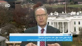 هل خذلت الدبلوماسية الغربية حلب و أهاليها ؟