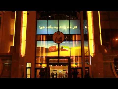 Al-Fanar Rear Projection Large screen Kuwait