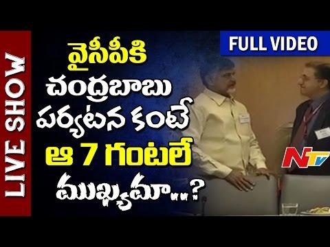 Chandrababu Explains US Tour Details    Electricity Reforms    Opposition Comments    Live Show Full