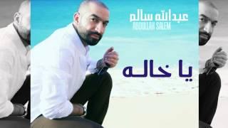 عبدالله سالم - يا خاله (النسخة الأصلية) | 2010