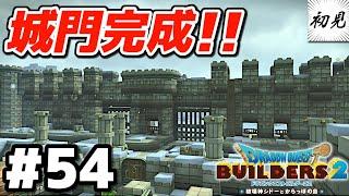 【ドラゴンクエストビルダーズ2】実況 #54 城門完成、トロルとバトルへ!