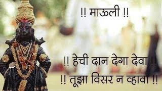 "Presenting ashadhi ekadashi special jukebox of full songs lord viththal from superhit marathi album ""chala jau pandarichya varila"" 1) aala ha vara 2) chal..."