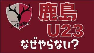 視聴者さんから頂いた「鹿島アントラーズはU-23をやらないのか?やれな...