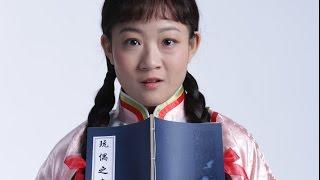 China Doll 中國玩偶 1 (介紹)