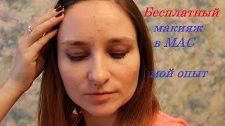 Бесплатный макияж в MAC - мое мнение *MsKateKitten