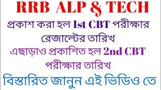 RRB ALP & TECH 1st CBT RESULT DATE & 2nd CBT EXAM DATE OFFICIALLY ANNOUNCED|| CHECK HERE FOR DETAILS