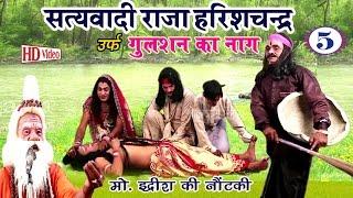 Bhojpuri Nautanki 2017   राजा हरीश चन्द्र (भाग-5)   Bhojpuri Nach Programme   HD