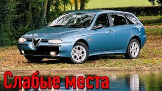 Alfa Romeo 156 недостатки авто с пробегом   Минусы и болячки Альфа Ромео 156