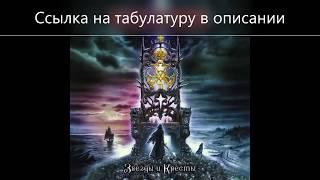 Кипелов - Темная Башня (midi-кавер). Табулатура