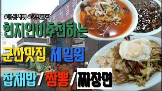 [아빠 뭐먹어?] 군산여행 군산맛집 현지이인추천하는 맛…