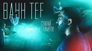 Bahh Tee - Стирай из памяти (Премьера клипа 2019)