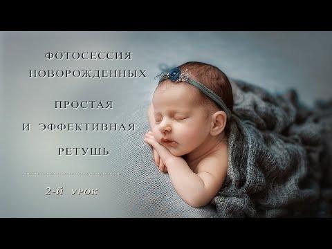Обработка детских фото. Простая и ЭФФЕКТИВНАЯ ретушь (2)