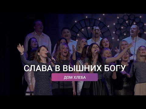 Слава в Вышних Богу - Дом Хлеба | House Of Bread Worship | Рождественская песня KG-MUSIC