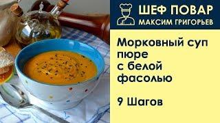 Морковный суп-пюре с белой фасолью . Рецепт от шеф повара Максима Григорьева