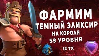 Атаки в Легендарной лиге на 12 ТХ!  CLASH OF CLANS! Реклама кланов, смотри описание